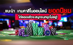 game casino online