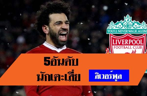 liverpool-players-rich