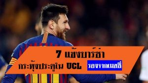 ucl barcelona
